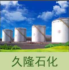 通辽市久隆石化有限公司