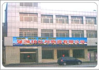 潍坊亿邦物资有限公司