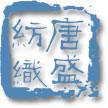南通唐盛纺织有限公司