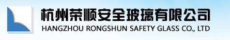 杭州荣顺安全玻璃有限公司