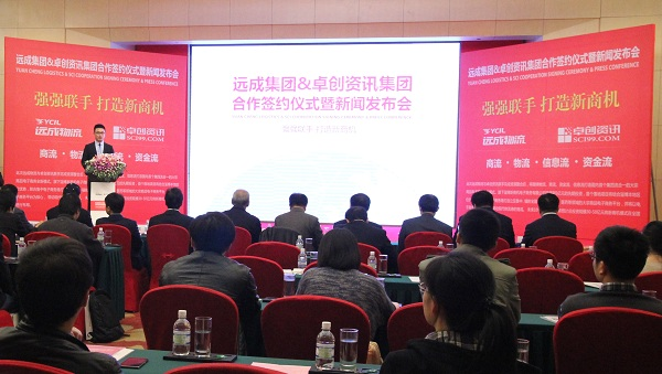 产资讯新闻_远成集团与卓创资讯集团举行合作签约仪式暨新闻发布会