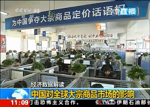 cctv新闻频道直播卓创资讯工作场景