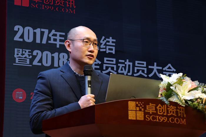 卓创资讯举办2017年度总结暨2018年全员动员