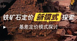 铁矿石定价破冰之旅