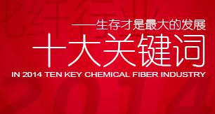 2014化纤市场回顾