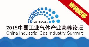 中国工业气体产业高峰论坛胜利闭幕