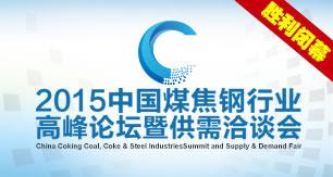 中国煤焦钢行业高峰论坛胜利闭幕