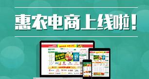 卓创旗下农业电商服务平台
