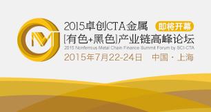 卓创CTA金属产业链高峰论坛即将开幕