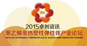 2015苯乙烯类热塑性弹性体产业论坛即将开幕