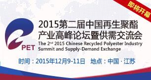 2015中国再生聚酯产业高峰论坛