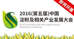 2016(第五届)中国淀粉及相关产业发展大会即将开幕