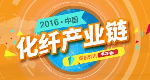 2016年化纤产业链半年报