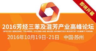 2016卓创资讯芳烃三苯及混芳产业高峰论坛即将开幕