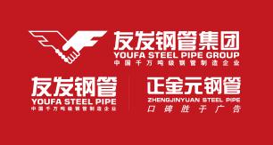 友发钢管集团——连续11年位列中国企业500强