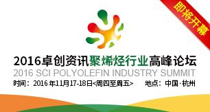2016卓创资讯聚烯烃行业高峰论坛即将开幕
