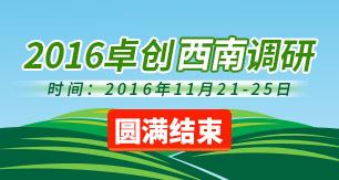 2016卓创资讯西南饲用玉米调研