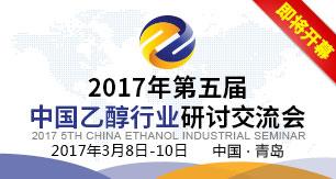 2017年第五届中国乙醇行业研讨交流会即将开幕