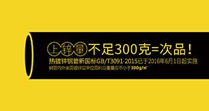 天津友发钢管集团  中国企业500强