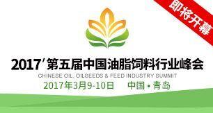 2017'第五届中国油脂饲料行业峰会即将开幕