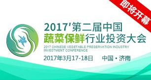 2017'第二届中国蔬菜保鲜行业投资大会即将开幕