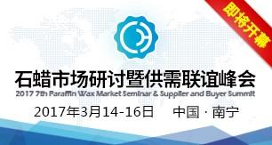 2017(第七届)石蜡市场研讨暨供需联谊峰会即将开幕