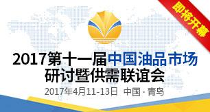 2017第十一届中国油品市场研讨暨供需联谊会即将开幕