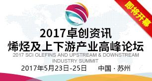2017卓创资讯烯烃及上下游产业高峰论坛即将开幕