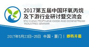 2017第五届中国环氧丙烷及下游行业研讨暨交流会即将开幕