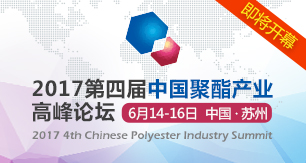 2017第四届中国聚酯产业高峰论坛即将开幕