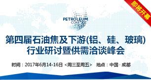 卓创资讯第四届石油焦及下游行业研讨暨供需洽谈峰会即将开幕