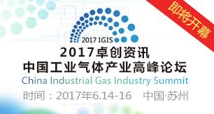 2017卓创资讯中国工业气体产业高峰论坛即将开幕