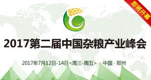 2017第二届中国杂粮产业峰会即将开幕