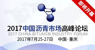 2017中国沥青市场高峰论坛即将开幕