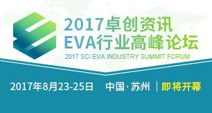 2017卓创资讯EVA行业高峰论坛即将开幕