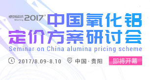 2017'中国氧化铝定价方案研讨会即将开幕
