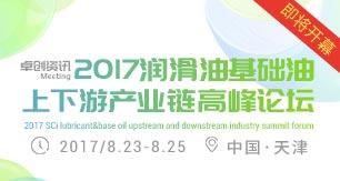 2017'润滑油基础油上下游产业链高峰论坛即将开幕