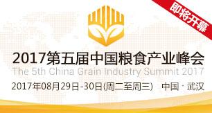 2017第五届中国粮食产业峰会即将开幕