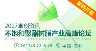 2017卓创资讯不饱和聚酯树脂产业高峰论坛即将开幕