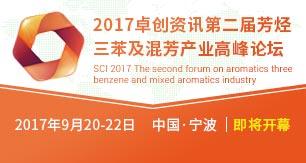 2017第二届千亿国际娱乐芳烃三苯及混芳产业高峰论坛即将开幕