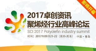 2017千亿国际娱乐聚烯烃行业高峰论坛即将开幕