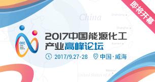 2017中国能源化工产业高峰论坛即将开幕