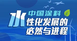 中国涂料水性化发展的必然与进程