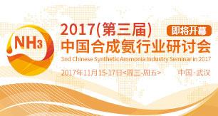 2017(第三届)中国合成氨行业研讨会即将开幕