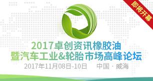 2017卓创资讯橡胶油暨汽车工业&轮胎市场高峰论坛即将开幕