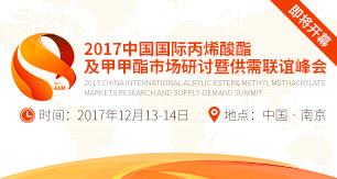 2017中国国际丙烯酸酯及甲甲酯市场研讨暨供需联谊峰会即将开幕