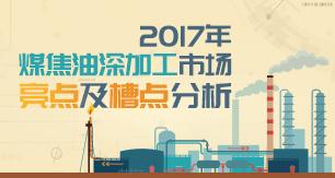 2017年煤焦油深加工市场亮点及槽点分析