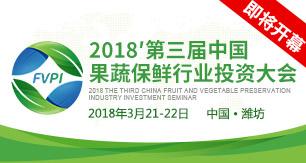 2018'第三届中国果蔬保鲜行业投资大会即将开幕