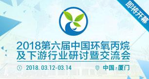 2018第六届中国环氧丙烷及下游行业研讨暨交流会即将开幕