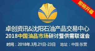 2018中国油品市场研讨暨供需联谊会即将开幕